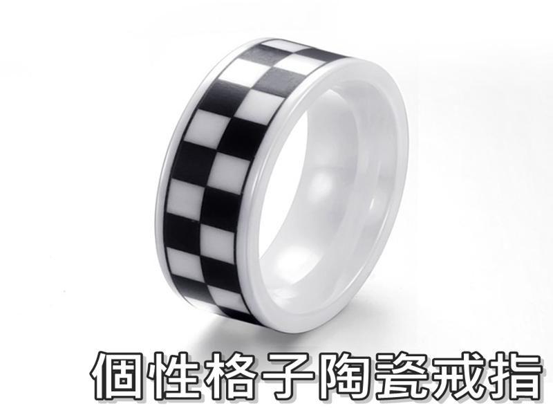 《316小舖》【C189】(頂級陶瓷戒指-個性格子陶瓷戒指-單件價 /格子戒指/黑白格戒指/永不褪色戒指/生日禮物/情人禮物)