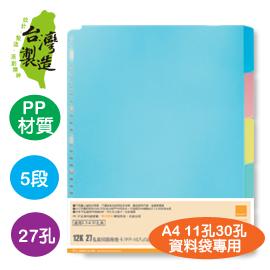 珠友 WA-12009 WANT 12K27孔 資料袋用分段色卡/ PP-10入(5段2份)(適用2.3.4.30孔夾)