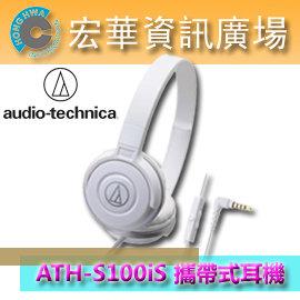 鐵三角 audio-technica ATH-S100iS Android智慧型手機專用/可通話耳機/音量控制 白色 ATH-SJ11 升級版 (鐵三角公司貨)