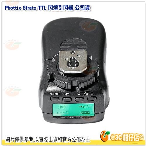 Phottix Strato TTL 閃燈引閃器 Canon/Nikon 公司貨 閃光燈 引閃 離機閃