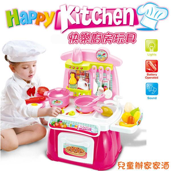 魔幻小廚房 快樂主廚 辦家家酒 玩具 廚房玩具
