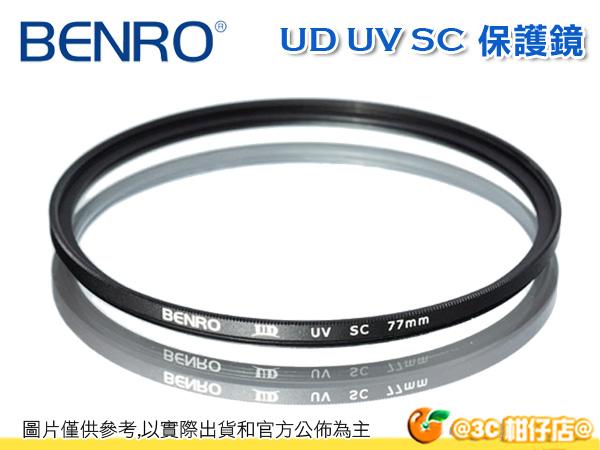 百諾 Benro UD UV SC 保護鏡 77mm 77 超薄框 高透光度 航空鋁 濾鏡 勝興公司貨