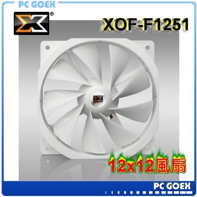 Xigmatek XOF-F1251 (白)12公分機殼風扇☆pcgoex 軒揚☆