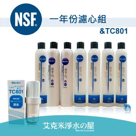 【艾克米淨水】《免運費》普德DC 一年份濾心(共7+1支)/包含電解水前置濾心7支+內置TC801/TC-801中空絲膜濾心1支【一次買省更多】-適用 HI-TA812/TA813/TA815/TA817/TA833/TA835/TA805/TA807/TA819/HI-TAQ7/TAQ5