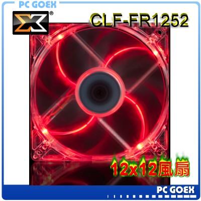 Xigmatek CLF-FR1252 (紅光LED)12公分機殼風扇☆pcgoex 軒揚☆