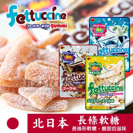 日本 北日本 Fettuccine 長條軟糖 50g 可樂軟糖 蘇打軟糖 薑汁汽水軟糖 BOURBON【N101335】