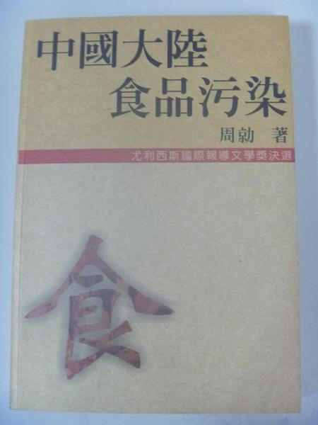 【書寶二手書T3/社會_IRG】中國大陸食品污染_周勍