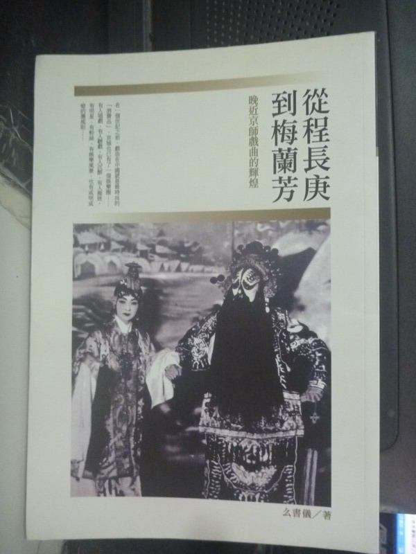 【書寶二手書T7/藝術_ZJG】從程長庚到梅蘭芳-晚近京師戲曲的輝煌_么書儀