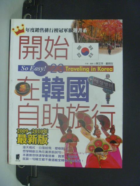 【書寶二手書T1/旅遊_JIW】開始在韓國自助旅行_陳芷萍