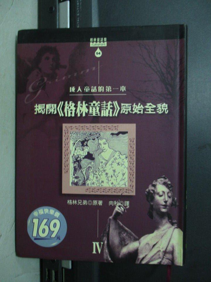 【書寶二手書T4/翻譯小說_LRN】揭開格林童話原始全貌_格林兄弟