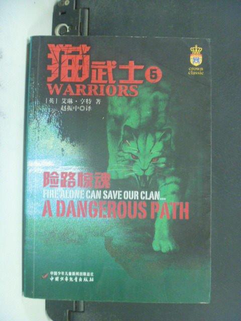 【書寶二手書T3/兒童文學_GFG】貓武士5_(英)艾琳‧亨特_簡體版