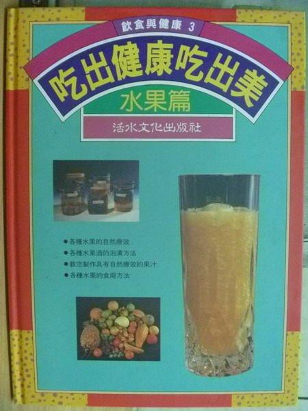 【書寶二手書T5/餐飲_WGA】吃出健康吃出美_水果篇