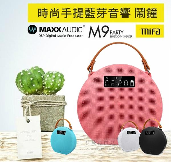 MIFA M9 時尚手提藍芽音響 藍芽喇叭 可當鬧鐘