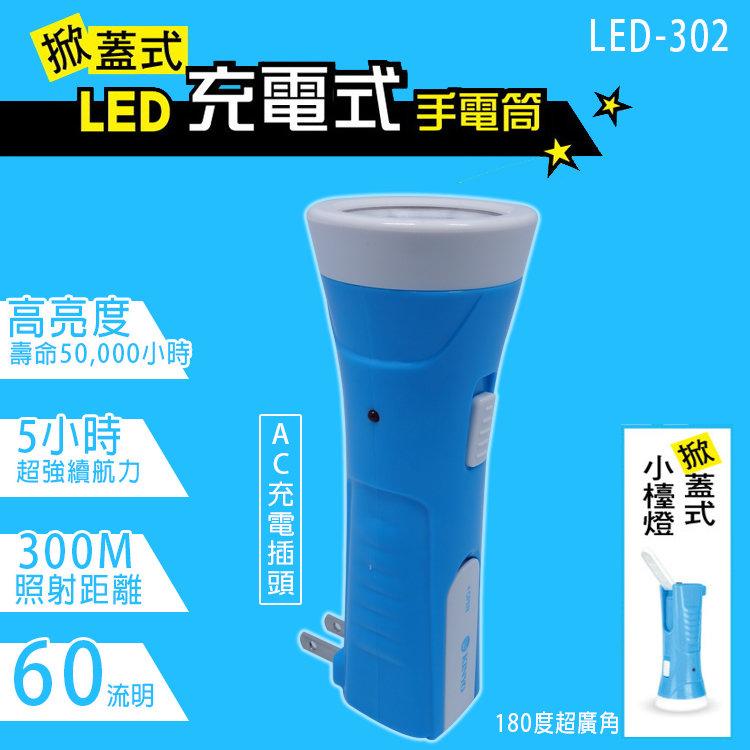 KINYO 耐嘉 LED-302 掀蓋式 LED 充電式手電筒/兩用式/可當小檯燈/隱藏式插頭/輕巧便攜/露營/戶外活動/夜遊/工作照明/停電/居家照明