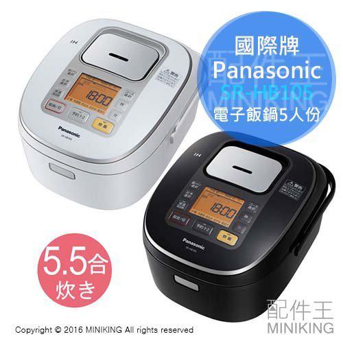 【配件王】日本代購 一年保 Panasonic 國際牌 SR-HB105 電子鍋 IH電鍋 兩色 5人份
