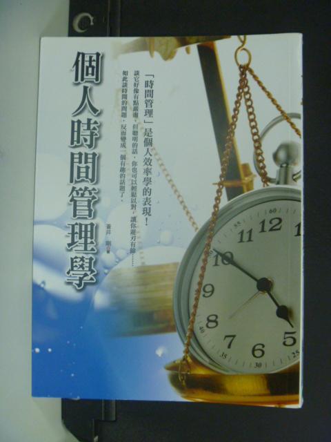 【書寶二手書T7/財經企管_HJZ】個人時間管理學_蒼井剛