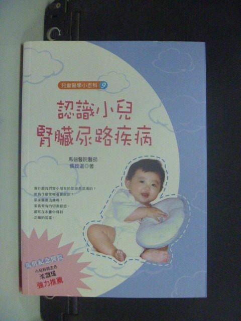 【書寶二手書T9/保健_JGS】認識小兒腎臟尿路疾病_蔡政道