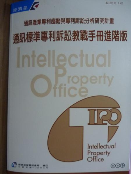 【書寶二手書T7/法律_PJC】通訊標準專利訴訟教戰手冊進階版_經濟部智慧財產局