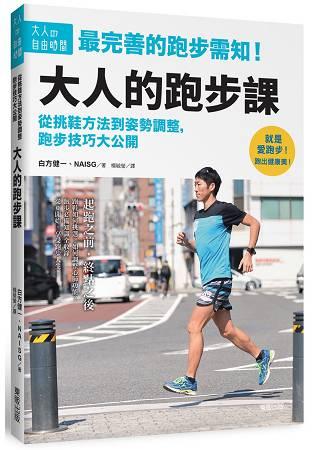 大人的跑步課:從挑鞋方法到姿勢調整,跑步技巧大公開