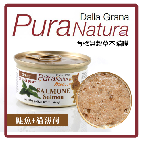 【力奇】普拉Pura Natura 有機無榖草本貓罐(鮭魚+貓薄荷)85g -63元/罐 >可超取(C262A04)
