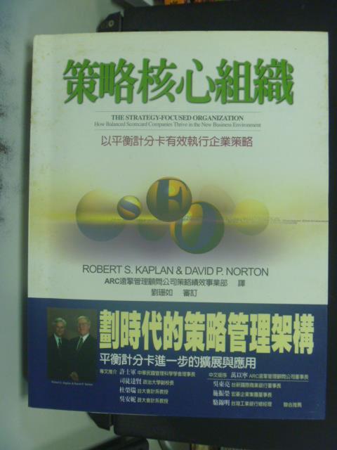 【書寶二手書T1/財經企管_GGR】策略核心組織_原價550_Kaplan, Norton
