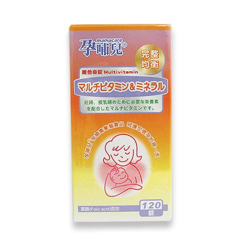 【孕哺兒®】 孕補專用維他命 120錠
