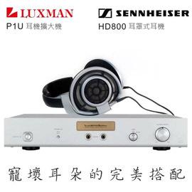 LUXMAN P-1U 耳機擴大器 + SENNHEISER HD800 耳罩式 耳機 公司貨 分期0利率  免運