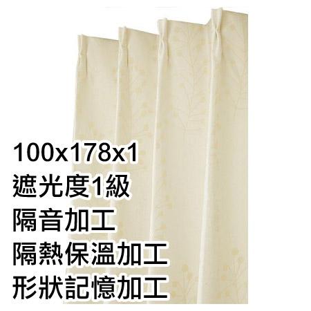 隔熱隔音窗簾 MIST3 IV100X178X1