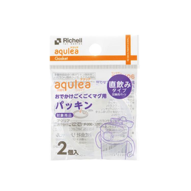 Richell利其爾 - 第三代Aqulea LC直飲杯墊圈(2入) (第二代LC吸管水杯可用)