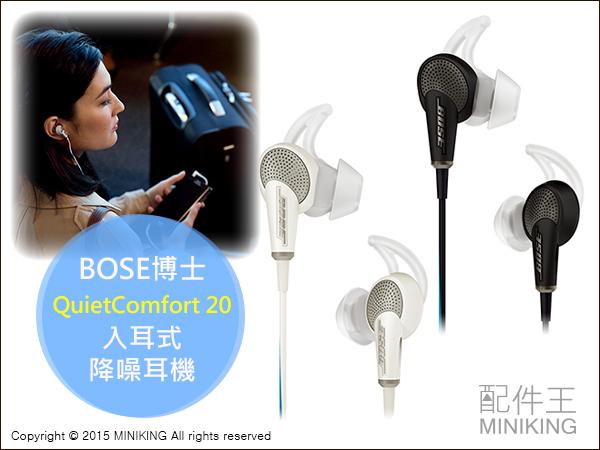 【配件王】日本代購 BOSE 博士 QuietComfort 20 入耳式 高行動力降噪耳機 耳道式 適用APPLE