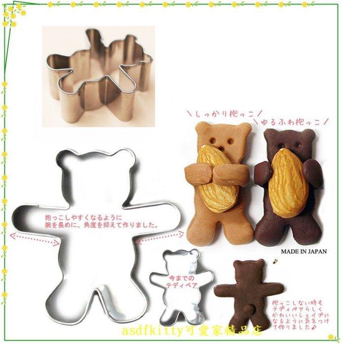 asdfkitty可愛家☆日本進口 長手臂小熊 不鏽鋼餅乾壓模型-可以抱堅果或是蔓越莓-日本製