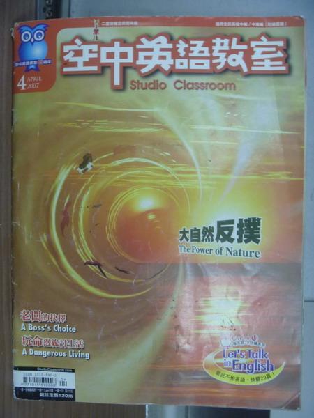 【書寶二手書T1/語言學習_QLB】空中英語教室_2007/4_大自然反撲等_附光碟