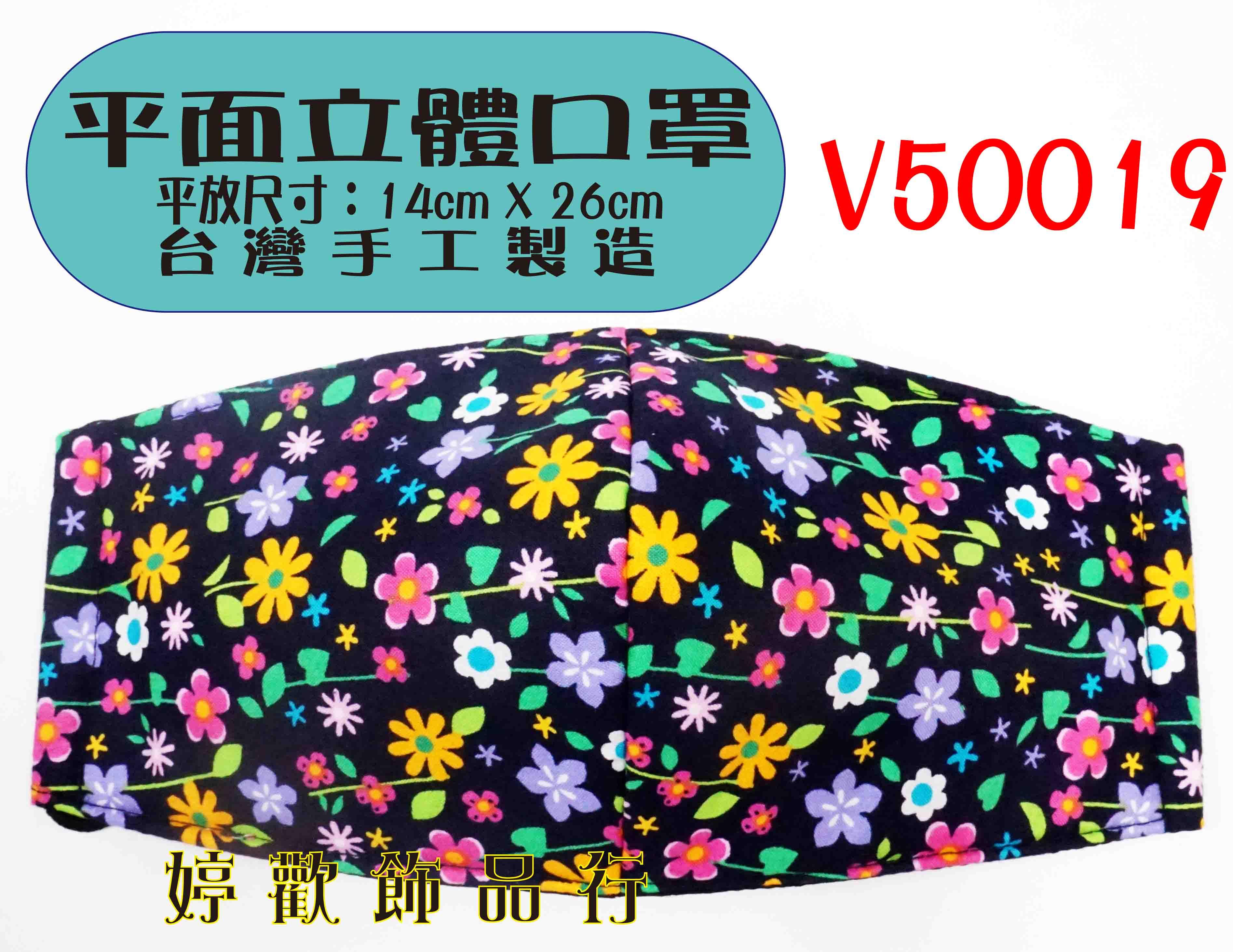 平面立體口罩/花布/台灣製造/85%棉V50019