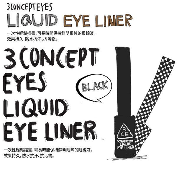 3CE (3CONCEPT EYES) 超防水眼線液 6.5g 『AN SHOP』