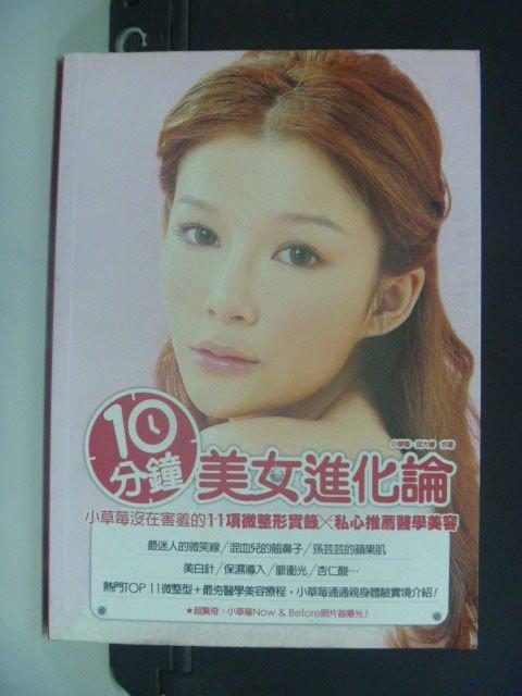 【書寶二手書T2/美容_KMC】10分鐘美女進化論_小草莓、邱大睿