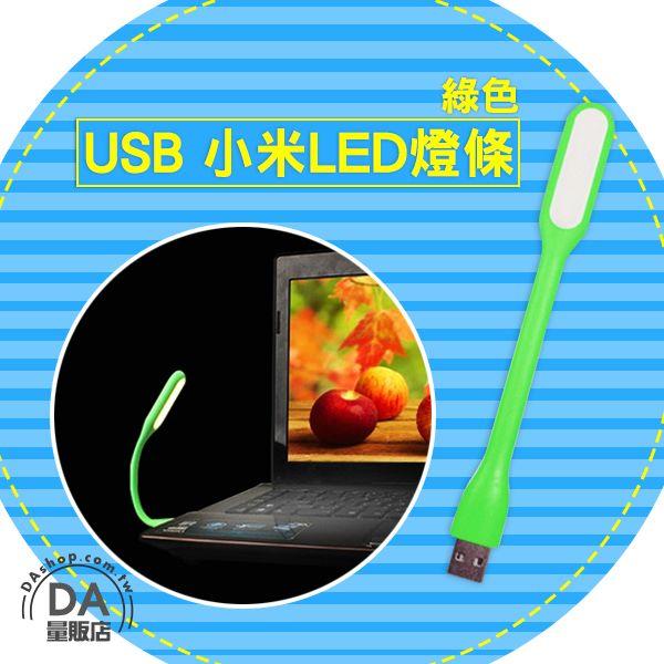 《DA量販店》小米 LED 燈 可彎曲 隨身燈 筆電燈 鍵盤燈 綠色(80-2113)