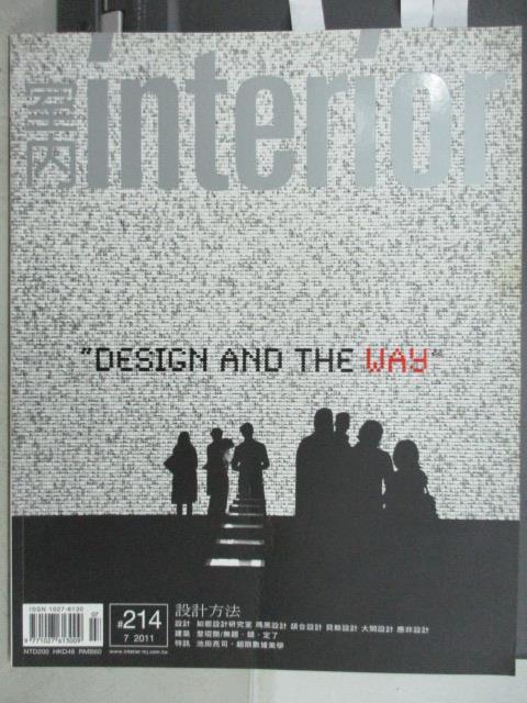 【書寶二手書T1/設計_YIP】室內interior_214期_設計方法等