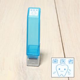 「Kodomo小孩牌」手帳小印章 - 005牙醫(藍)