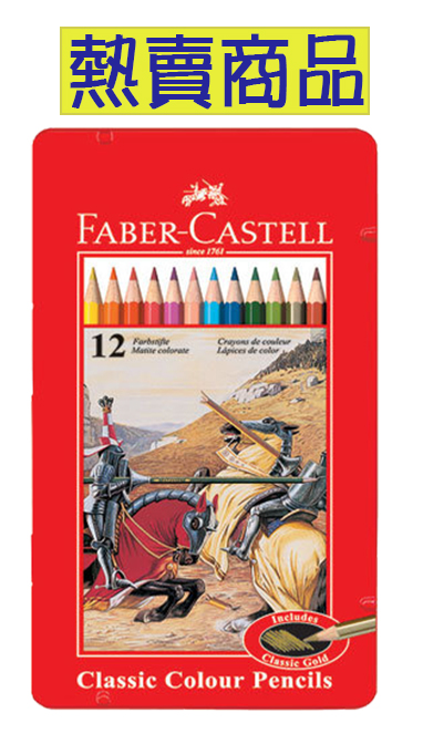 FABER-CASTELL輝柏   115844  油性彩色鉛筆 12色 / 盒