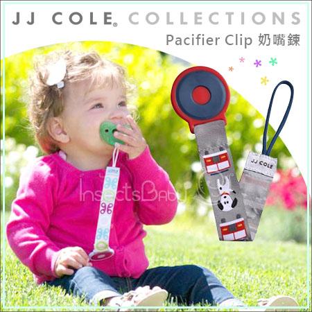 ✿蟲寶寶✿【美國JJ COLE】Pacifier Clip 奶嘴鍊 新款 五種花色《現+預》