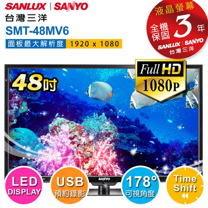【台灣三洋SANLUX】48吋LED背光液晶顯示器(SMT-48MV6)