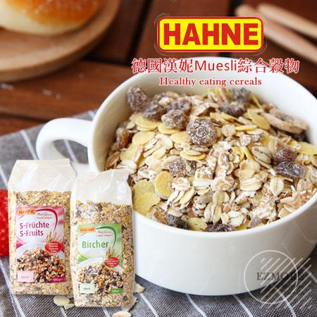 德國 Hahne 漢妮 Muesli 綜合穀物 1000g 燕麥 1kg 麥片 穀物麥片 穀物 早餐【N101763】