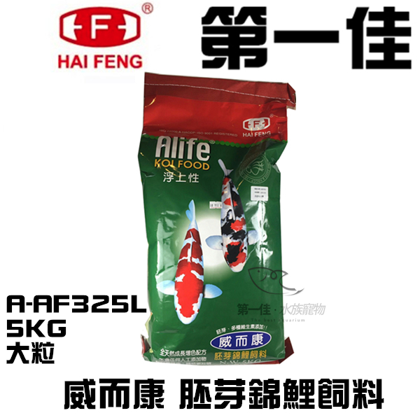 [第一佳水族寵物] 台灣Alife海豐【威而康高級胚芽錦鯉飼料 A-AF3225L 5kg/大粒】