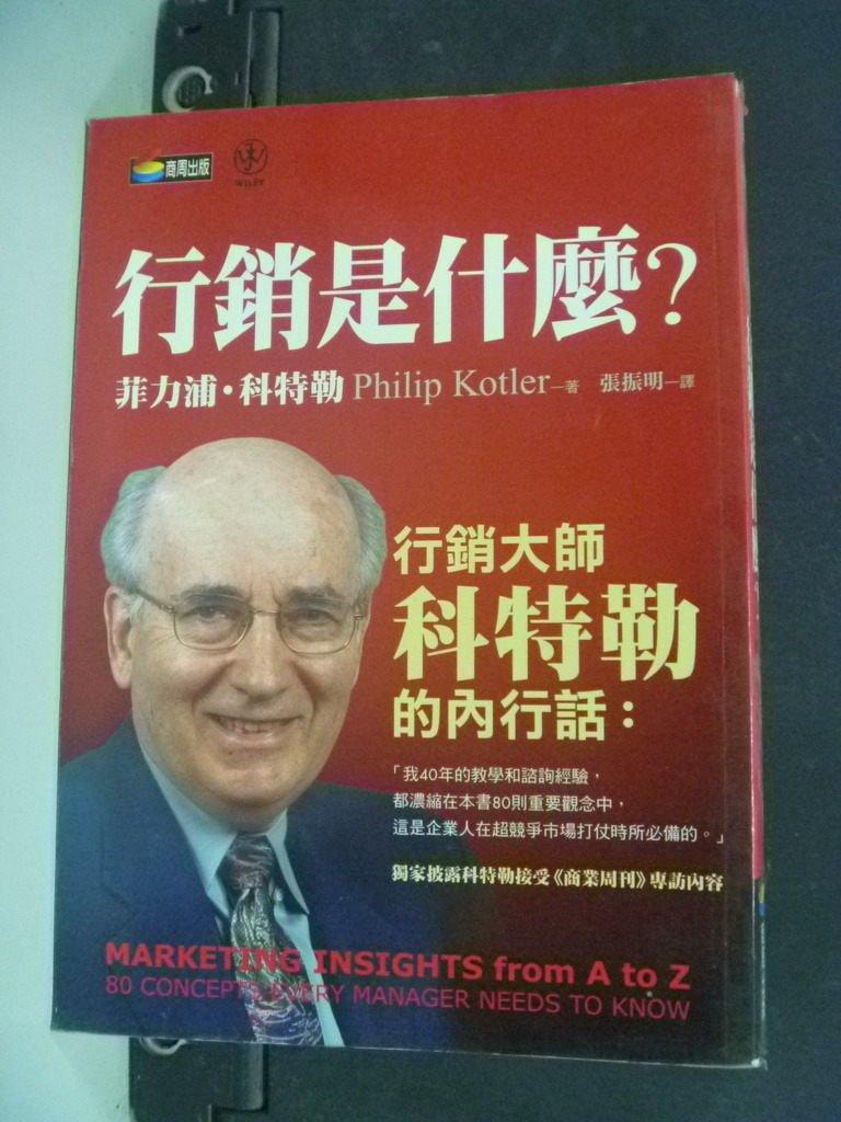 【書寶二手書T5/行銷_IPO】行銷是什麼_Philip Kolter/著 , 張振明/譯