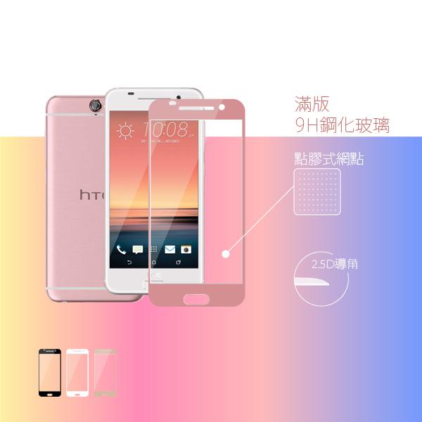 Zenfone 3 ZE520KL 滿版 9H硬度 高透光 鋼化玻璃保護貼 螢幕貼 2.5D導角-白/黑/金