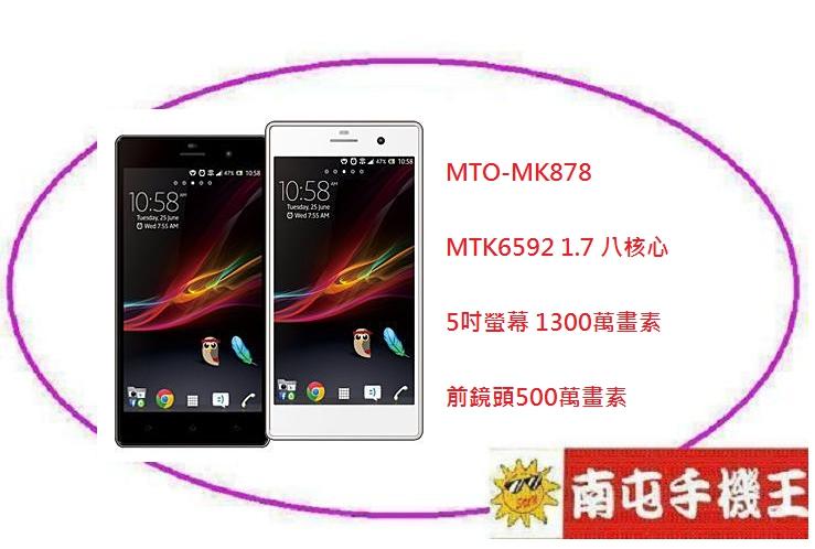 @南屯手機王@ MTO--MK878 5吋螢幕 8核心  (宅配免運費)