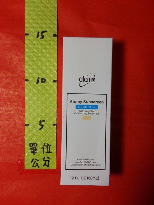 艾多美 防曬霜 60ml 裸膚 SPF50+ PA+++#atom美