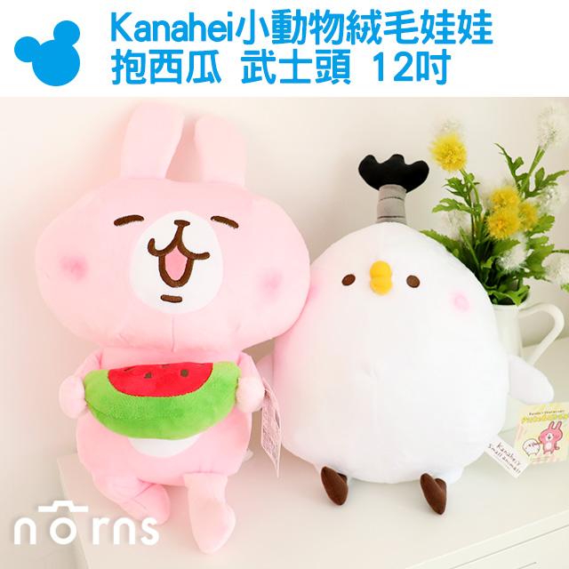 NORNS【Kanahei小動物絨毛娃娃 抱西瓜 武士頭 12吋】正版 玩偶 小雞P助 小兔兔 卡娜赫拉 可愛禮物 抱枕