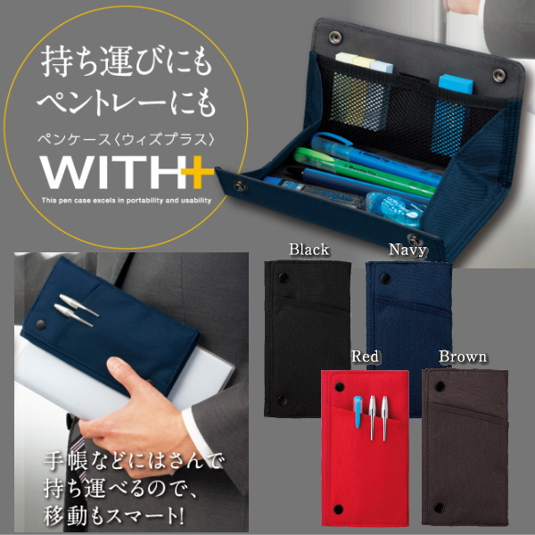 KOKUYO WITH+系列機能性筆袋/收納袋(F-VBF170,日本限定品)