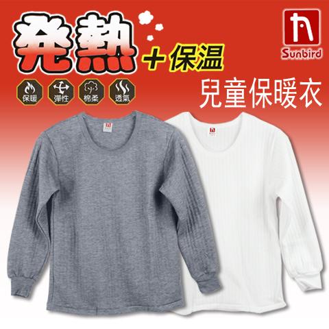 兒童輕薄發熱衣 圓領保暖衣 台灣製 Sunbird